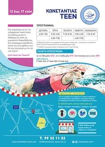 konstantias swimming club cyprus
